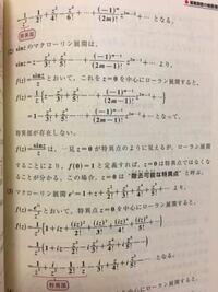 複素関数のローラン展開について特異部とは分母=zの関数となるような時をそう呼ぶのですか?