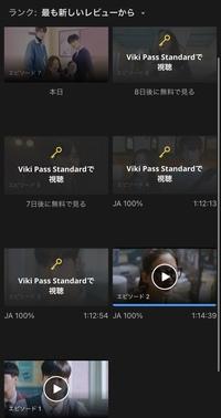 楽天Vikiで女神降臨という韓国ドラマを見たいのですが、これってエピソード3や4はViki passに登録してないともう見れない感じですか? エピソード5や6は何日後に無料で見ると表示されてあるのにエピソード3や4は...