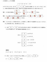 数学IAの二次関数の問題なのですが、文字が埋まっていない部分の解き方と回答を教えて欲しいです。お願いします( ; ; )