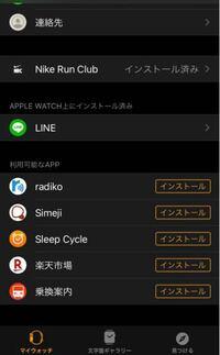 Apple watch インストールを押してもインストールできないのですがどーすればいいのですか?