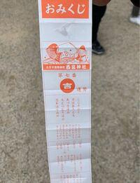 おみくじについて質問です この写真は、兵庫県の西宮神社で引いたおみくじなのですが、東京にもこれとそっくりなおみくじってあったりしますか?以前、全くそっくりなおみくじを東京旅行の際に引いたことがあるの...