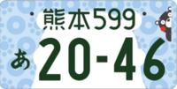 大都会熊本のご当地ナンバーがくまモンなのですが、 すっごくかわいいですね。 現地では既に結構見かけるのでしょうか? また、他の地域のご当地ナンバーを使用できるようになるようですが、 くまモン柄の品川ナ...