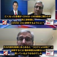 日本のCT値は高すぎる…コロナ茶番  です?