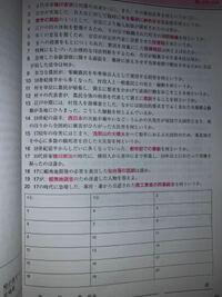 日本史10分間テストのp89 第八章の答え教えてください。