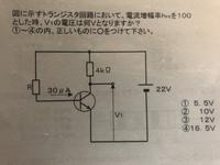 この問題の考え方を教えて頂きたいです。 (〃_ _)) ペコッ... 固定バイアス回路だと思うのですが、 22vの電圧が、トランジスタのコレクタ側にある4kΩの抵抗と、ベース側にある「R」と分圧すると考えてから計算するんでしょうか?  答えは4択ですが、最初にどこから考えてばいいのかわからずどれもピンときません…