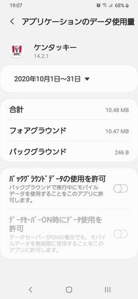 SCV43 GALAXY A30使用してます。WiFiに繋がってるがモバイル通信になってしまい、今月7日目なのに制限がかかってしまいました。 メールとLINEはモバイル通信も使用したいが他のアプリは使いたくないです。 アプリ...