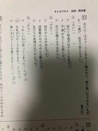 中学受験問題集の国語です。 全部わかりません。 説明付きだと嬉しいです。