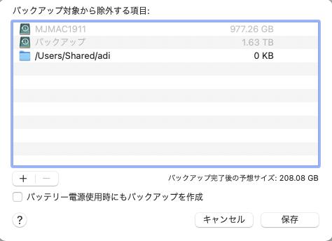 MacのTime Machineのバックアップついて質問です。 使用機種 MacBook Pro (Retina, 13-inch, Early 2015) OS 11.1 外付けHDD2台を...