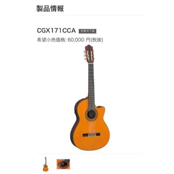 ヤマハのCGX171CCAを探しています。 製造終了品ということもあり、新品はないと半ば諦めていますが状態の良いものを大至急探しています。 在庫があるところ知ってる方いませんか!