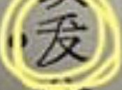 漢文の漢字で聞きたい漢字があります 「はらい+友+点」 旧字体か何かでしょうか?よろしくお願いします