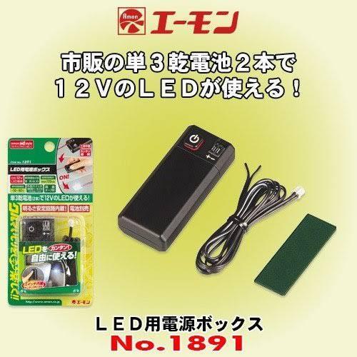 RGBのLEDテープライトについての質問です。 LEDについて初心者も初心者で誠に初歩的な質問で申し訳ないのですが、LEDテープを電池を電源にして動作させるために写真のエーモンのled用電源ボッ...