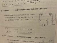 電子回路の計算について教えてください。 右回路内の消費電力が56wであり、またアンペアメータが示す値が4Aであったとすれば、抵抗Rは①Ωであり、また電圧計が示す値は②vである。