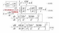 ケプラーの法則の導出で、微文系の変形がわかりません。3行目から4行目にどのようにしてなったのか教えてください。 ケプラーの法則がわからない人でも解けるかと思いますので、見た方よろしくお願いします。