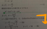 矢印より下の計算過程がよく分かりません。教えて頂きたいです!