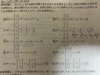 線形代数 の部分空間の証明、または部分空間でないなら反例をあげろという問題です。  3番と8番と9番と10番のをお願いします。