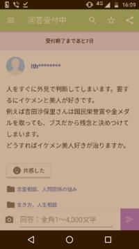 吉田沙保里さんを侮辱する質問についてどう思いますか。