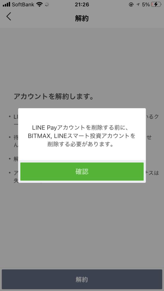 LINE Pay 解約について LINEのアカウントごと新しくしたいのですがLINE Payのカード自体は解約できました。 LINE Payのアカウント?解約の部分を選択すると下記の表示が出て...