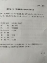 今は定期預金の金利はほとんどつかないですが、それでも利息1199円は貴重でしょうか。