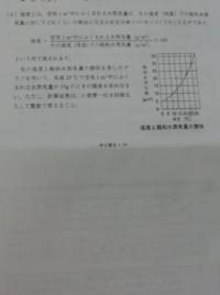 理科のこの問題の解き方教えて下さい。 宜しくお願いします。