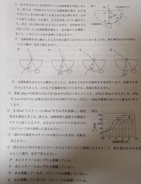 大至急お願いします!!!!!ほんとに早くお願いします!!! この理科の問題がわかりません。 だれか解いてもらえませんか? お願いします!!!