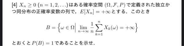 確率論の問題です!解答よろしくお願いいたします!