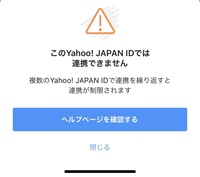 Yahoo Japan I DとPayPayアカウントを連携しようとしたのですが 『このYahoo!Japan IDでは連携できません 複数のYahoo!JapanIDで連携を繰り返すと連携が制限されます』 と出てきました これはTwitterのよう...