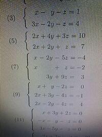 画像の(3)と(5)の 連立方程式を係数行列の基本変形を使って解く問題の途中式がわからないので 途中式と解答を教えてください。  数学B 行列 連立方程式 係数行列