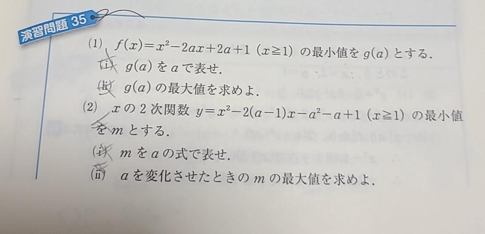 基礎問題精講の数学IAについて質問です。 下の画像の問題でこれはどのように解いていけばいいのかわからないです。 数学に詳しい方いましたら解説お願いします。