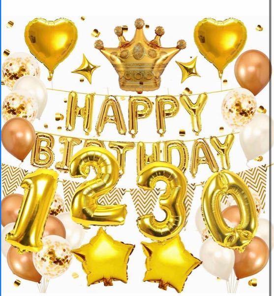 誕生日やイベント用の風船は何日くらいでしぼみますか?画像添付します