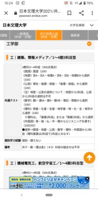 日本文理の共通テスト利用を受けるのですが、備考の欄に数・理の各2科目の組み合わせは不可っと書いてあったのですがどうゆうことですが。