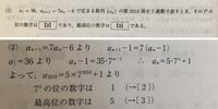 日本大学文理学部(文系)、2018年度数学の問題で分からない箇所があったので質問させていただきます。 下の画像で上部が問題、下部が解説です。a2018 を求めることは出来たのですが、そこから7の0乗の位の数字、最...