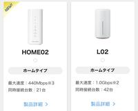 WiMAX HOME02 (画像右側)を 契約しているのですが 繋げた方が遅いくらいで使えないことが ほとんどなのですが 新しい機種(画像左側)と 新しい料金プランが出ているのを知りました (今が月額4880円で新しいプランは3880円) プランだけ変えたいと問い合せたのですが 2年契約でそれが終わった更新月でないと 変更できないと返答がきました。 あと詳しくないのでよくわ...
