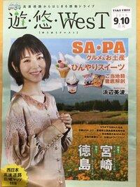 NEXCO西日本が毎年偶数月に発行している情報誌「遊・悠 WesT」が新型コ□ナウイルスの影響で発行中止になっています。 東日本では「Highway Walker」(だったかなぁ?)を毎月発行し続けているのにおかしいのでは?