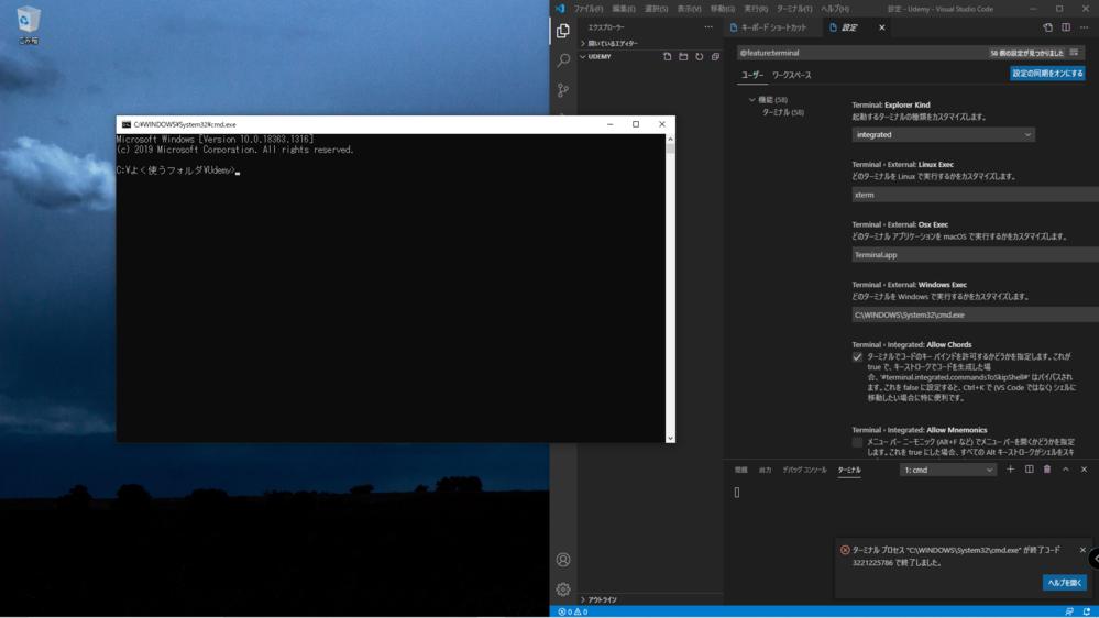 VsCodeのTerminalについてです。 Terminalを開いてデバッグをしようと思うのですが毎回外部のTerminalが開かれ、デフォルトで設定されているVdCode独自のTermina...