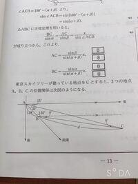 地点Aから東京スカイツリーを見ると真東から南に15° の方角に見え、さらにこのA地点から南東に128m移動した地点Bから見ると真東から南に9°の方角に見えたという問題を図示すると回答のような図になったのですが、30°と135°はどのように求めているのか回答には書かれていません。前の問題で導入のような問題がありましたがどう求めているのか分かりません。 数学が苦手なので教えて頂きたいです。