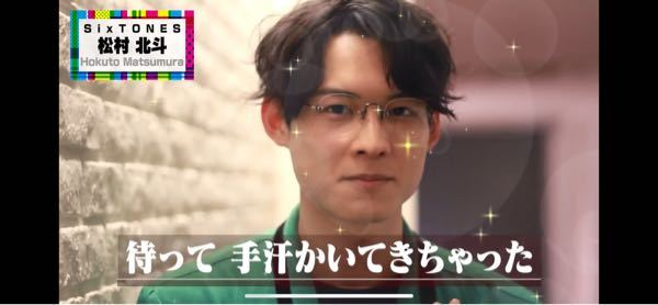 この動画で松村北斗君が掛けている眼鏡はどこのブランドのものですか?