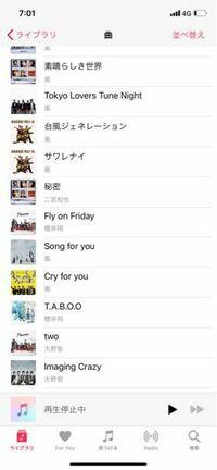 普段Apple Musicで曲を聞いてるのですが、Apple Musicに無い曲をパソコンでCDをiPhoneに入れたら Apple Musicの欄に普通にでてきて聞けるようになるんですか? わかりやすく言うとCDで今日を入れたら画像みたいに...