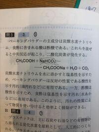 至急お願いします。化学基礎の質問なんですが 炭酸水素ナトリウムと酢酸を混ぜると酢酸ナトリウムと水と二酸化炭素が発生すると書いてあるのですがこの理由がよく解りません。化学式を見てもなんでこういう反応が...