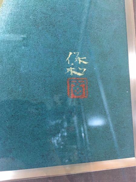 薔薇の絵画なのですが、こちらのサインの作者は誰か分かる方いらっしゃいますでしょうか?