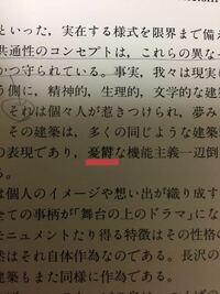 赤線部分の漢字の読みと意味を教えて下さい