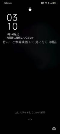 Androidのロック画面コメントについて質問です。 だいぶ前に設定したであろうロック画面のメッセージを消したいです。色々調べたり設定をイジりましたが消えません!消し方を教えてください。機種はOPPOのA5 2020...