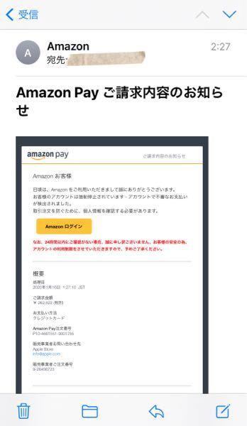 今朝このようなメールが届きました。詐欺でしょうか?それともAmazon本社から届いてるものでしょうか?