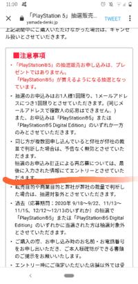 Ps5 抽選 結果 ヤマダ 【PS5 最新情報】予約・抽選状況まとめ 値段、販売店舗は?