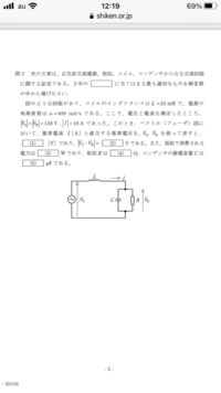 電験二種の過去問 理論 平成26年問3 交流回路 (3)の抵抗で消費される電力の計算で参考書の計算式はW=VR×I×cosθとなっていますが、抵抗とコンデンサの並列回路なのでIは分流されるとおもうので10Aで計算しているところがわかりません。