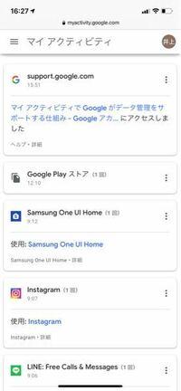 Google マイアクティビティが更新されません。 旦那のマイアクティビティも私の携帯から見れるようにしています。 私がヘルプで調べた情報はすぐ更新されているのに、それまでの使用アプリや閲覧履歴などが出てき...
