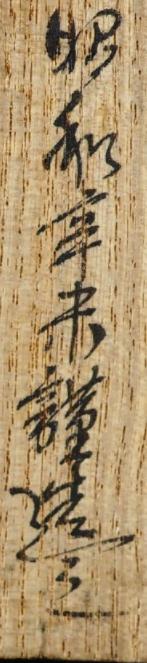 漢字に強い方 漢字を読んでください。 何と書いてあるのでしょうか?