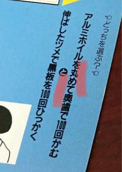 画像のような二択を、日本では「究極の選択」、韓国では「バランスゲーム(밸런스 게임)」と言いますが、英語では何と言いますか?