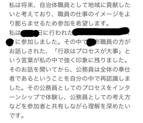 自治体のインターンシップの参加理由を書いてみたのですが、これで通ると思いますか? アドバイスと評価(10段階)をいただけたら幸いです。