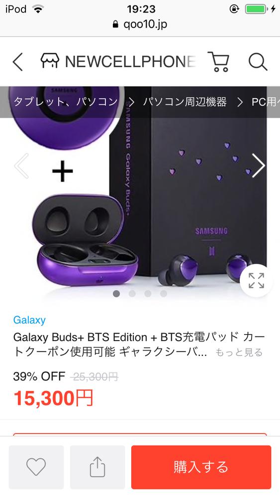 Qoo10でこのイヤホン買おうと思うのですが、大丈夫でしょうか? 正規品らしいですが、公式ショップ?では20000円弱します。 レビューは200くらい書いてあって、どれも不自然な日本語ではない...