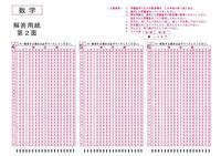 共通テストの数学のマーク用紙にこの画像のように自分が選んだ選択問題にマークする箇所はありましたか? した覚えがないのですが、、、